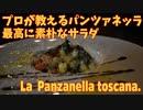 パンツァネッラ トスカーナの素朴なパンのサラダ/La panzanella
