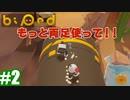 #2【姉妹実況】鬼教官【biped(バイペット)】