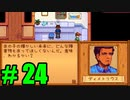 【飲酒実況】 Stardew Valley part24 【modあり】