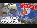 【スタンプラリー】「映画ドラえもん のび太の新恐竜」公開記念 西武線スタンプラリー -セカンドステージ-(2020)