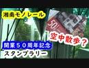 【スタンプラリー】湘南モノレール「開業50周年記念スタンプラリー」(2020)