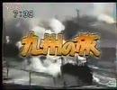 鉄道唱歌シリーズ 九州編