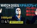 Watch dogs ステルスプレイ #41 〔避けられぬ喪失〕前編