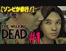 【ゾンビが歩行!】ウォーキング・デッド 400 Days 実況プレイ #1【PS4】