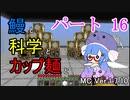 【Minecraft】鰻と科学とカップ麺と【音街ウナ実況】part16