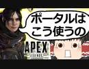 【Apex Legends/ゆっくり実況】part60/レイスのポータルにこんな使い方が!?【エーペックスレジェンズ】