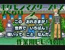 【作業用BGM】ポケマス グリーン戦【1時間耐久】