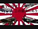 大日本帝国陸軍航空機MAD 爾今の洋洋この蛍光にあり~陸軍の空~