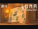 【実況】本って思ったよりあっさり入れるんやな【LUNA The Shadow Dust】#4
