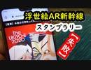 【スタンプラリー】「浮世絵AR新幹線スタンプラリー」(2020)