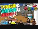 ミンゴス&下田麻美&沼倉愛美が『ボクらの大運動会』をプレイ!【第118回】