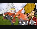 バトンタッチ!ラビフット!:フレア団の炎統一対戦録partie.8【ポケモン剣盾】