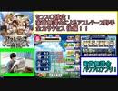 【センス〇確定】いざアスレテース野手、全力サクセス!!後編【実質無課金 パワプロアプリ】#10