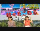 加藤英美里さん&高木美佑さんが『フォールガイズ』で幼稚園児に!?【いっしょにグラブルオマケ#96】