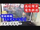 【スタンプラリー】高松琴平電気鉄道「ことでんスタンプラリー」(2020)