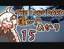 【The Long Dark】運び屋 あかり Part15【VOICEROID実況】
