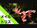 """【折り紙】「メイルトリス」 18枚【メイス】/【origami】""""Mail Tris"""" 18 sheets【mace】"""