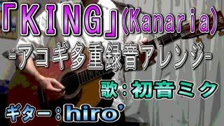 KING/初音ミク アコギアレンジcover【hiro'】