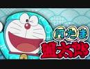 【音MAD】円たま盤太郎【ドラえもんおやくそく】