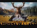 【ゆっくり実況】マイペースにのんびりハンティング(theHunter Call of the Wild) その1
