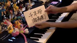「千本桜(超高速)」を弾いてみた【ピアノ】
