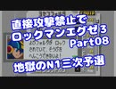 【VOICEROID実況】直接攻撃禁止でエグゼ3【Part08】【ロックマンエグゼ3】(みずと)