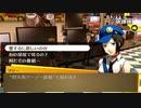 【初見】ペルソナ4 The GOLDEN P4G Part.9【ぼやき実況】