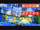 【スプラトゥーン2】唯一の癒しホッケふ頭でわかばシューターの大逆襲/ダメ出しで成長させる動画