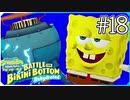 【スポンジ・ボブ】警備が厳重すぎるロックボトム美術館【SpongeBob SquarePants: Battle for Bikini Bottom - Rehydrated】#18