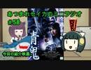 【青鬼】あつまれセイカのミニラジオ#58【ボイロラジオ】