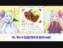 【琴葉姉妹】ひとくちことのは#40「仙台牛タン焼き」