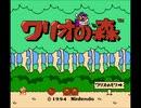 ワリオの森のラウンドゲームをやる【プレイ動画】