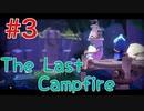 【The Last Campfire 実況】あの世とこの世の狭間を冒険する #3