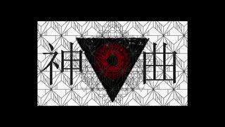 【YOHIOloid】神曲【カバー】