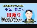 「政府から自治体経由、朝鮮学校に公金!予算流用でごまかす対応、許すまじ」(前半)小坂英二 AJER2020.9.10(1)