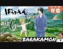 ピーターの反応 【ばらかもん】 6話 Barakamon ep 6 アニメリアクション