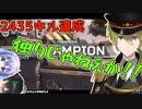 渋谷ハジメ、2434キルリレーのトリをソロで飾ってしまい独り涙する