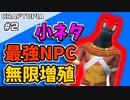 【クラフトピア小ネタ】最強のNPCを増殖させる方法教えます!【Craftopia】 #2