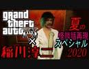 【GTA5】GTA5×稲川淳二 夏の怪談話再現SP2020