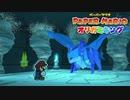 ☁ 紙と折り紙との戦い『ペーパーマリオ オリガミキング』実況プレイ Part16
