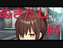 【エロゲー実況】九州なまりでぬきたしぃ!#4