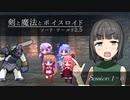 【SW2.5】剣と魔法とボイスロイド 1-6【始まりのクエスト】
