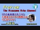 「Preview The MizusawaMika Channel 【菅氏総裁選出馬会見】左派系メディアの質問には本当にうんざりです!」水沢美架 AJER2020.9.10(5)