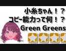 小糸ちゃん!? コピー能力って何!? Green Greens