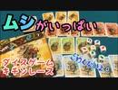 フクハナのボードゲーム紹介 No.465『ムシがいっぱい』