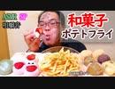 【ASMR】【咀嚼音】にっこりイチゴ大福とカリカリポテトフライ
