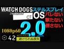 Watch dogs ステルスプレイ #42 〔避けられぬ喪失〕後編