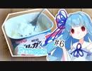あおうちCafé #6 ~そのまんま容器~