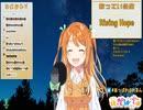 【花丸はれる / 花寄女子寮】Rising Hope 花丸はれる Cover Ver. (放送日:2020/9/9)