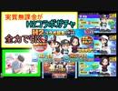 【H2コラボガチャ】全力で橘英雄引きにいきます!!!【実質無課金 パワプロアプリ】#11
